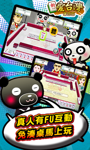 Taiwan Mahjong Online painmod.com screenshots 4