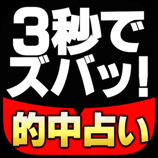 【占い】3秒でズバッ!的中密法占い 娛樂 App LOGO-APP試玩
