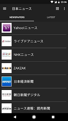 日本ニュースのおすすめ画像5