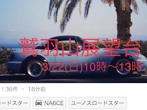ロードスター NA8C S-SPECIAL TYPE-Ⅰのカスタム事例画像 イサムさんの2020年03月01日21:42の投稿