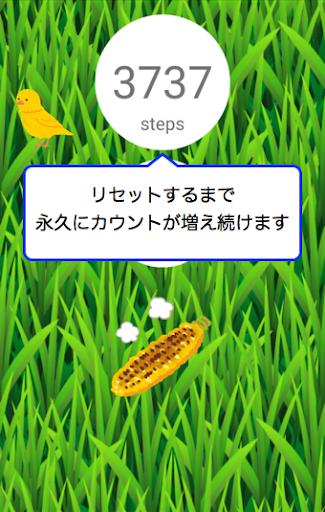 歩数計 -Step