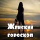 Download Женский гороскоп For PC Windows and Mac