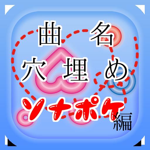 曲名穴埋めクイズ・ソナポケ編 ~タイトルが学べる無料アプリ~ 娛樂 App LOGO-APP開箱王