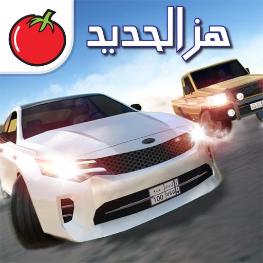هز الح.. file APK for Gaming PC/PS3/PS4 Smart TV