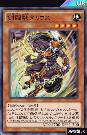 剣闘獣ダリウス