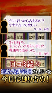 VIP絶賛占い【秘蔵占い師/伊藤玉稀】運命占い - náhled