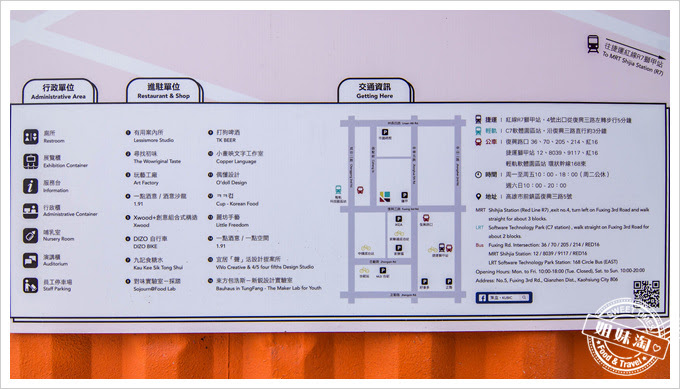 高雄集盒-16家廠商介紹