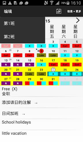 免費下載商業APP|轮班表日历 app開箱文|APP開箱王