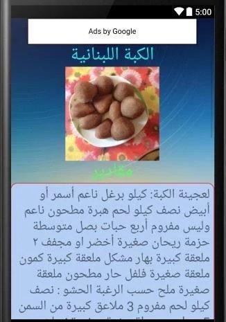 وصفات لبنانية