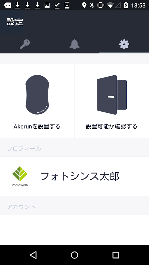 Akerun - Smart Lock Robot- screenshot