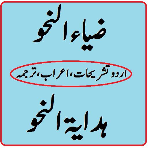 Zia un nahw hidayatun nahw urdu sharah pdf - Google Play پر