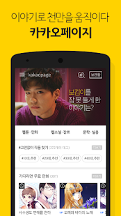 카카오페이지-kakaopage- screenshot thumbnail
