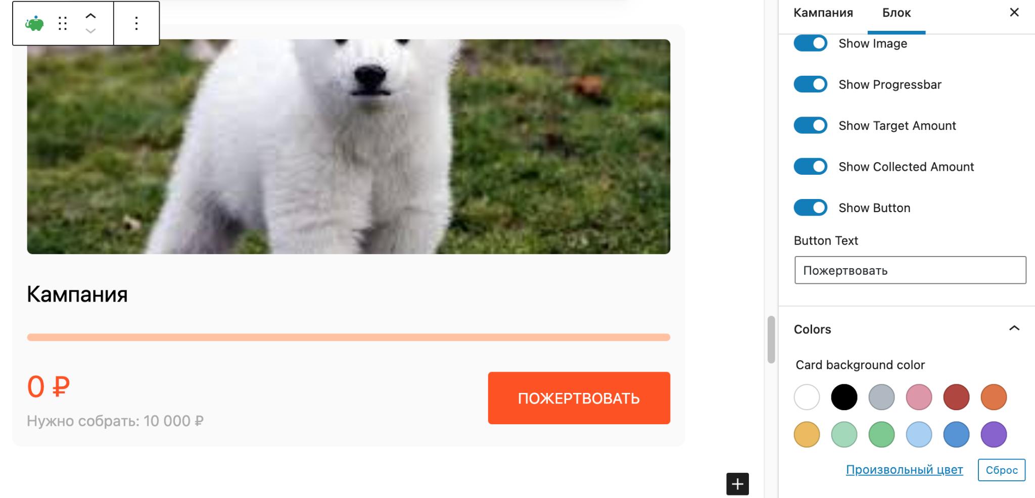 Пример, как теперь можно менять цвета. Скриншот: плагин «Лейка».