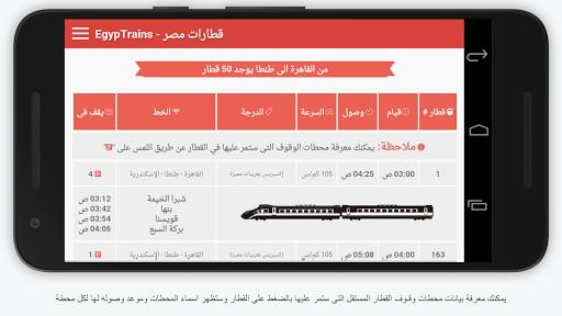 EgypTrains - u0642u0637u0627u0631u0627u062a u0645u0635u0631  screenshots 5