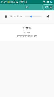 ‫שיעורי הרב אשכנזי (מניטו)‬‎- screenshot thumbnail