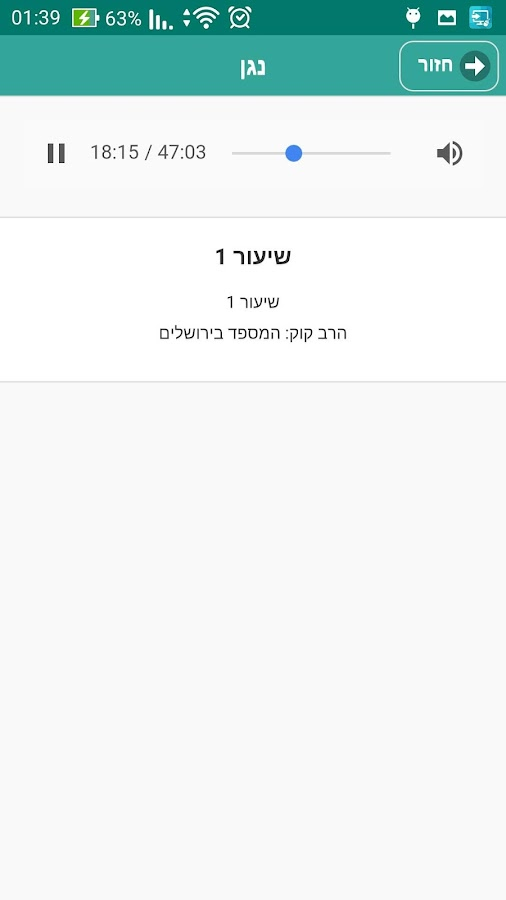 ‫שיעורי הרב אשכנזי (מניטו)‬‎- screenshot