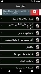شيلات واغاني يمنيه - náhled