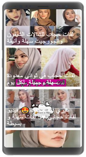 لفات حجاب سهلة وبسيطة بالفيديو 2021 screenshot 1