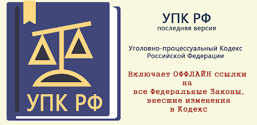 Criminal Procedure Code of the Russian Federation (174-ФЗ)
