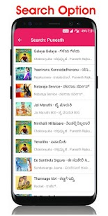 Kannada Songs Lyrics - Movies - Songs - Lyrics- screenshot thumbnail