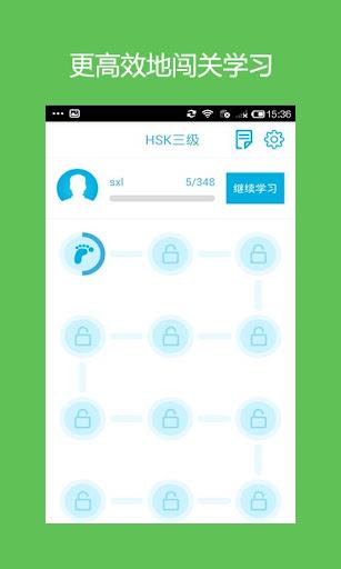 HSK3级词汇通关训练—汉语学习