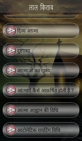 android Lal Kitab Ke Totke Screenshot 1