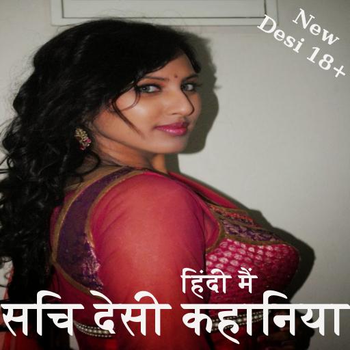 Hindi Desi Antarvasna Sexy Stories सेक्सी कहानी