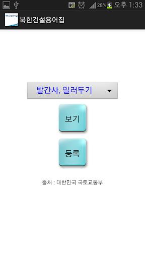 북한건설용어집
