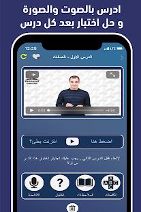 App تعليم اللغة الانجليزية من الصفر بالصوت والصورة APK for Windows Phone