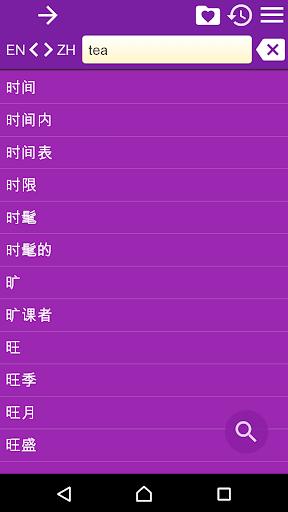 玩書籍App|英文 - 简体中文 以及 简体中文 - 英文 字典免費|APP試玩