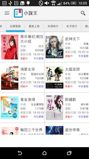 小説王―最も豊富な小説ライブラリー 電子書籍リーダーアプリ