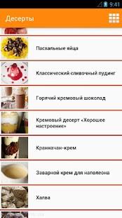 Десерты - náhled