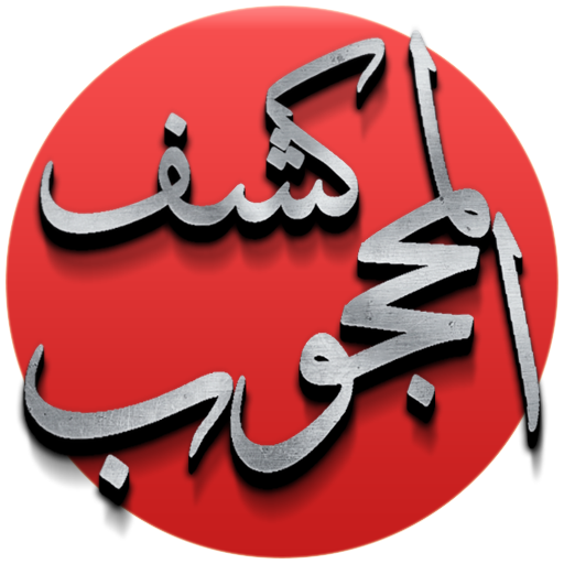 Kashf ul Mahjoob Complete (Urdu) file APK for Gaming PC/PS3/PS4 Smart TV