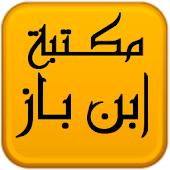 مكتبة الشيخ عبد العزيز بن باز