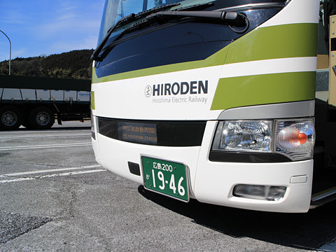 広島電鉄「グランドアロー」普通便 29696 江の川パーキングエリアにて その2