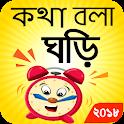 Bangla Real Talking Clock icon