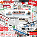 Bangla News icon