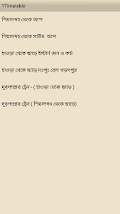 eRail 1Timetable - বাংলা screenshot 1