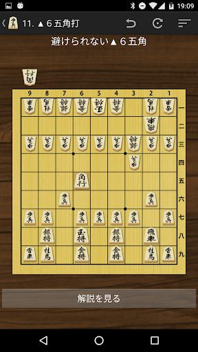 無料棋类游戏Appの将棋の定跡 向かい飛車|記事Game