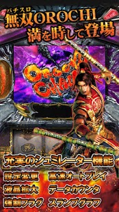 パチスロ無双OROCHI- screenshot thumbnail