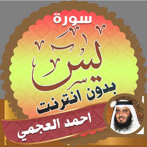 تحميل الرقية الشرعية بصوت الشيخ فارس عباد mp3