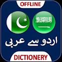 Urdu to Arabic Learning Apps icon