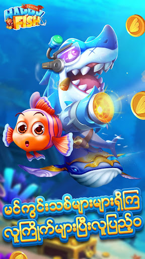happy fish u1004u102bu1038u1016u1019u1039u1038 1.0.9 screenshots 1
