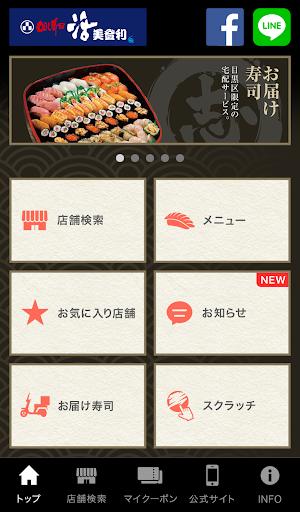 回し寿司 活美登利公式アプリ