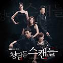 [벨,mp3] 청담동 스캔들 OST icon