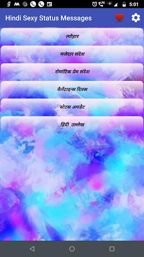 Hindi Sexy love Messages & Flirty Texts screenshots 1
