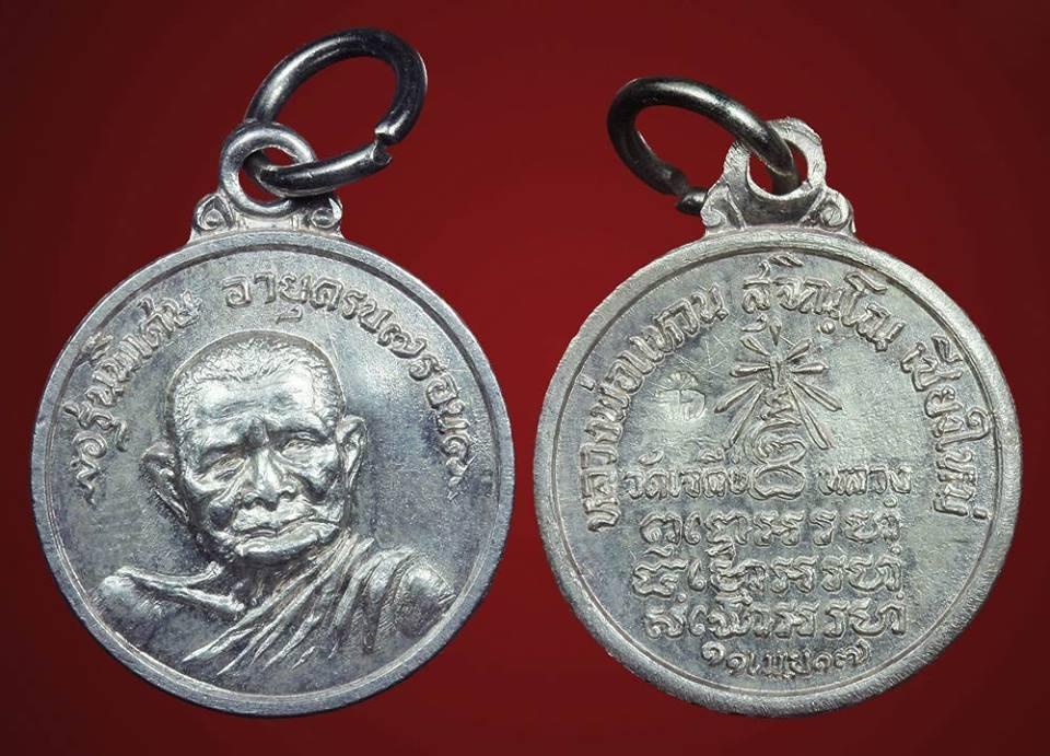 7. เหรียญกลมเล็กพิเศษ หลวงปู่แหวน สุจิณฺโณวัดดอยแม่ปั๋ง อ.พร้าว จ.เชียงใหม่