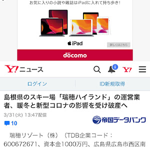 のカスタム事例画像 (た・ω・け)さんの2020年03月31日21:00の投稿