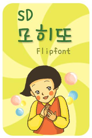 SDMohitto™ Korean Flipfont