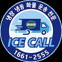 아이스콜 icon